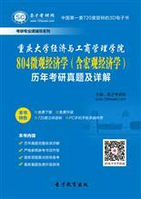 重庆大学经济与工商管理学院804微观经济学(含宏观经济学)历年考研真题及详解