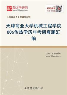 天津商业大学机械工程学院806传热学历年考研真题汇编