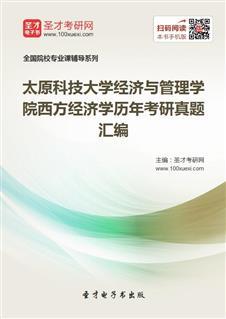 太原科技大学经济与管理学院西方经济学历年考研真题汇编