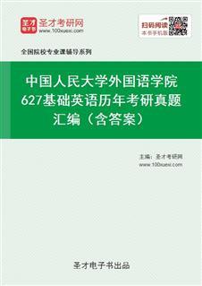 中国人民大学外国语学院《627基础英语》历年考研真题汇编(含答案)