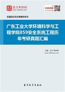 广东工业大学环境科学与工程学院《859安全系统工程》历年考研真题汇编