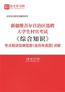 2020年新疆维吾尔自治区选聘大学生村官考试《综合知识》考点精讲及典型题(含历年真题)详解