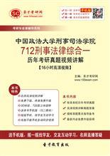 中国政法大学刑事司法学院《712刑事法律综合一》历年考研真题视频讲解【16小时高清视频】