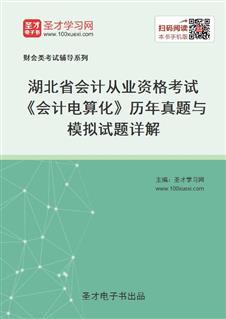 湖北省会计从业资格考试《会计电算化》历年真题与模拟试题详解