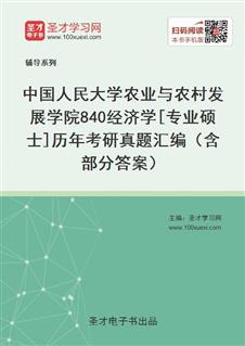 中国人民大学农业与农村发展学院《840经济学》[专业硕士]历年考研真题汇编(含部分答案)
