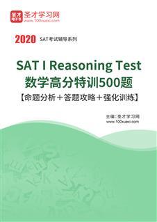 2020年SAT I Reasoning Test数学高分特训500题【命题分析+答题攻略+强化训练】