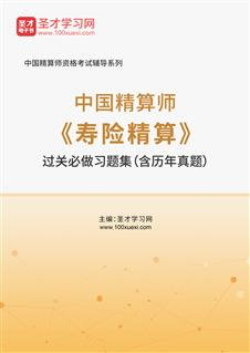2017年秋季中国精算师《寿险精算》过关必做习题集(含历年真题)