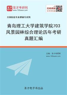 青岛理工大学建筑学院703风景园林综合理论历年考研真题汇编