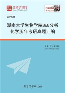 湖南大学生物学院《868分析化学》历年考研真题汇编