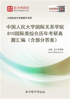 中国人民大学国际关系学院《810国际类综合》历年考研真题汇编(含部分答案)
