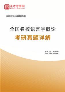 全国名校语言学理论考研真题及详解(含武大、中山等)