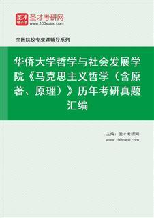 华侨大学哲学与社会发展学院《马克思主义哲学(含原著、原理)》历年考研真题汇编