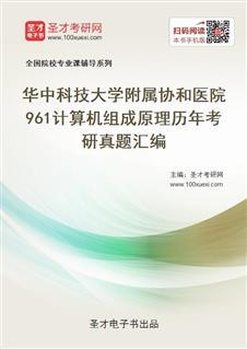 华中科技大学附属协和医院《961计算机组成原理》历年考研真题汇编