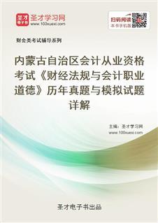 内蒙古自治区会计从业资格考试《财经法规与会计职业道德》历年真题与模拟试题详解