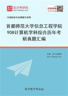 首都师范大学信息工程学院908计算机学科综合历年考研真题汇编