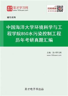 中国海洋大学环境科学与工程学院《850水污染控制工程》历年考研真题汇编