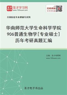 华南师范大学生命科学学院《906普通生物学》[专业硕士]历年考研真题汇编
