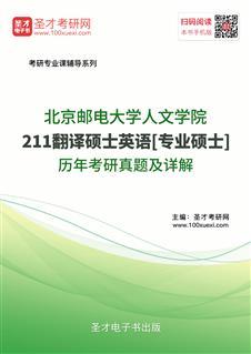 北京邮电大学人文学院211翻译硕士英语[专业硕士]历年考研真题及详解