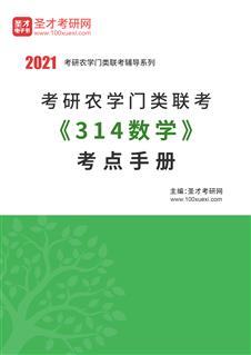 2021年考研农学门类联考《314数学》考点手册