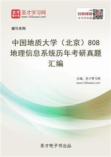 中国地质大学(北京)808地理信息系统历年考研真题汇编