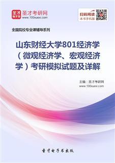 2021年山东财经大学《801经济学(微观经济学、宏观经济学)》考研模拟试题及详解