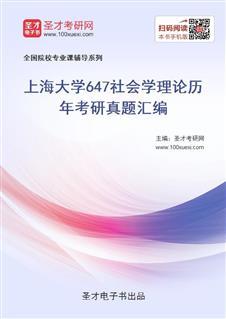 上海大学《647社会学理论》历年考研真题汇编