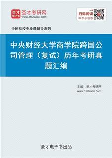 中央财经大学商学院跨国公司管理(复试)历年考研真题汇编
