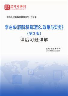 李左东《国际贸易理论、政策与实务》(第3版)课后习题详解