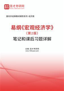 易纲《宏观经济学》(第2版)笔记和课后习题详解