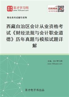 西藏自治区会计从业资格考试《财经法规与会计职业道德》历年真题与模拟试题详解