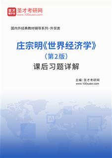 庄宗明《世界经济学》(第2版)课后习题详解