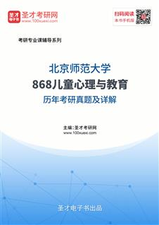 北京师范大学868儿童心理与教育历年考研真题及详解