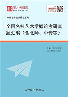 全国名校艺术学概论考研真题汇编(含北师、中传等)