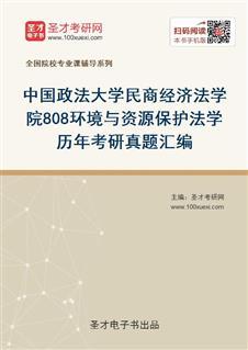 中国政法大学民商经济法学院《808环境与资源保护法学》历年考研真题汇编