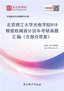北京理工大学光电学院《818精密机械设计》历年考研真题汇编(含部分答案)
