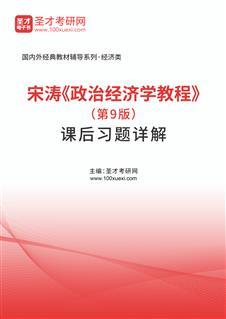 宋涛《政治经济学教程》(第9版)课后习题详解