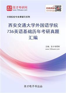 西安交通大学外国语学院736英语基础历年考研真题汇编