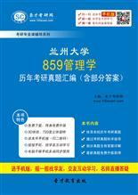 兰州大学859管理学历年考研真题汇编(含部分答案)