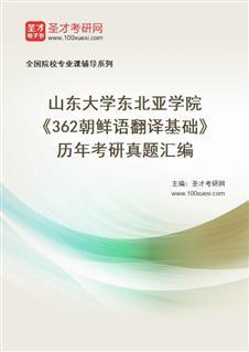 山东大学东北亚学院《362朝鲜语翻译基础》历年考研真题汇编