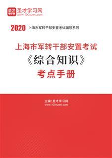 2020年上海市军转干部安置考试《综合知识》考点手册
