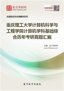 重庆理工大学计算机科学与工程学院计算机学科基础综合历年考研真题汇编