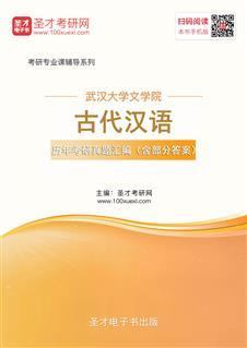 武汉大学文学院古代汉语历年考研真题汇编(含部分答案)