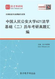 中国人民公安大学《621法学基础(二)》历年考研真题汇编