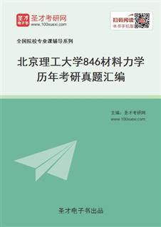 北京理工大学《846材料力学》历年考研真题汇编