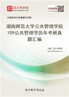 湖南师范大学公共管理学院《709公共管理学》历年考研真题汇编