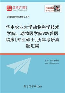 华中农业大学动物科学技术学院、动物医学院《909兽医临床》[专业硕士]历年考研真题汇编
