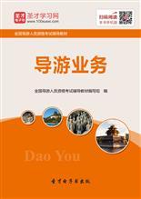 2018年全国导游人员资格考试辅导教材-导游业务