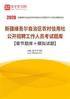 2020年新疆维吾尔自治区农村信用社公开招聘工作人员考试题库【章节题库+模拟试题】