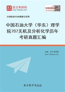 中国石油大学(华东)理学院《707无机及分析化学》历年考研真题汇编