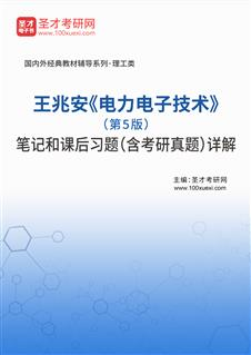 王兆安《电力电子技术》(第5版)笔记和课后习题(含考研真题)详解